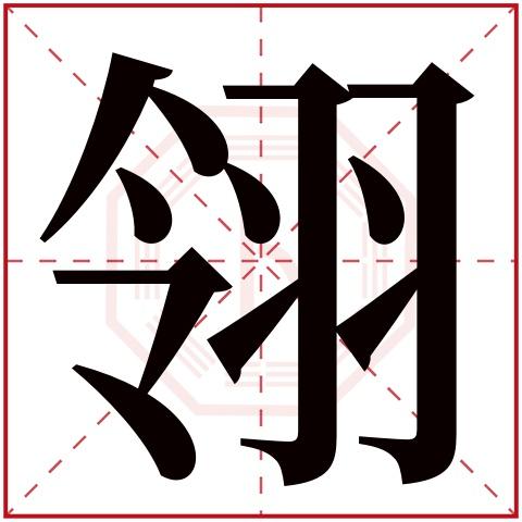翎字五行属什么,翎字在名字里的含义,翎字起名的寓意