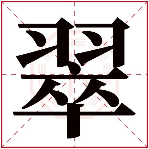 翠字五行属什么,翠字在名字里的含义,翠字起名的寓意