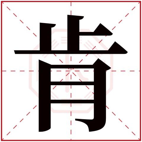 肯字五行属什么,肯字在名字里的含义,肯字起名的寓意