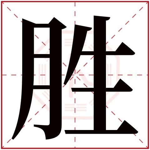 胜字五行属什么,胜字在名字里的含义,胜字起名的寓意